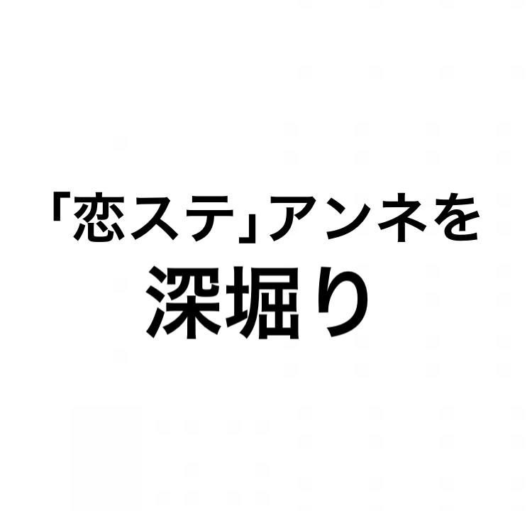ステ アンネ 恋