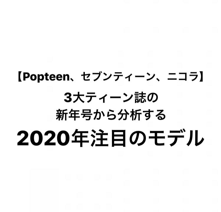 ニコラからポップティーン2020