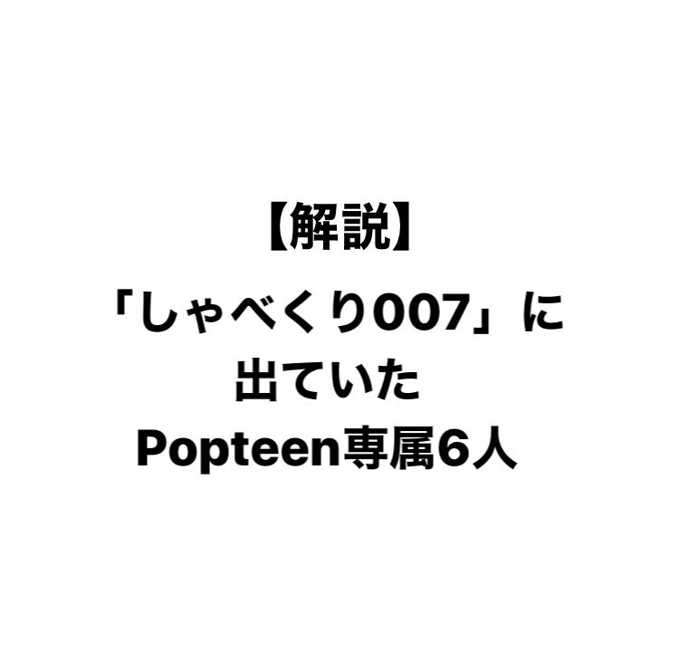 しゃべ くり 007 popteen