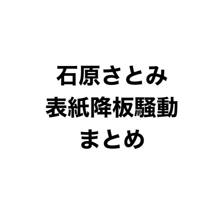 智子 宝島社 小寺