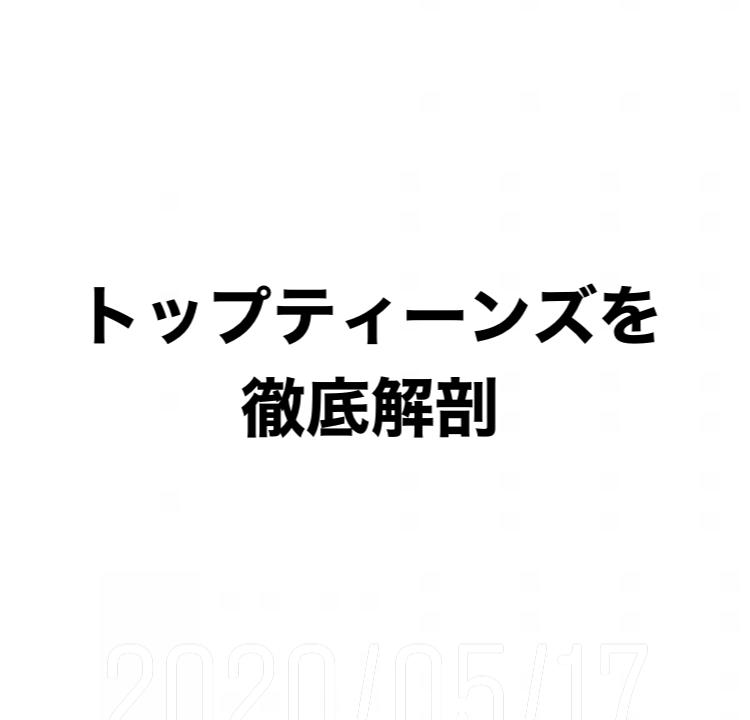 popteen トップ ティーンズ