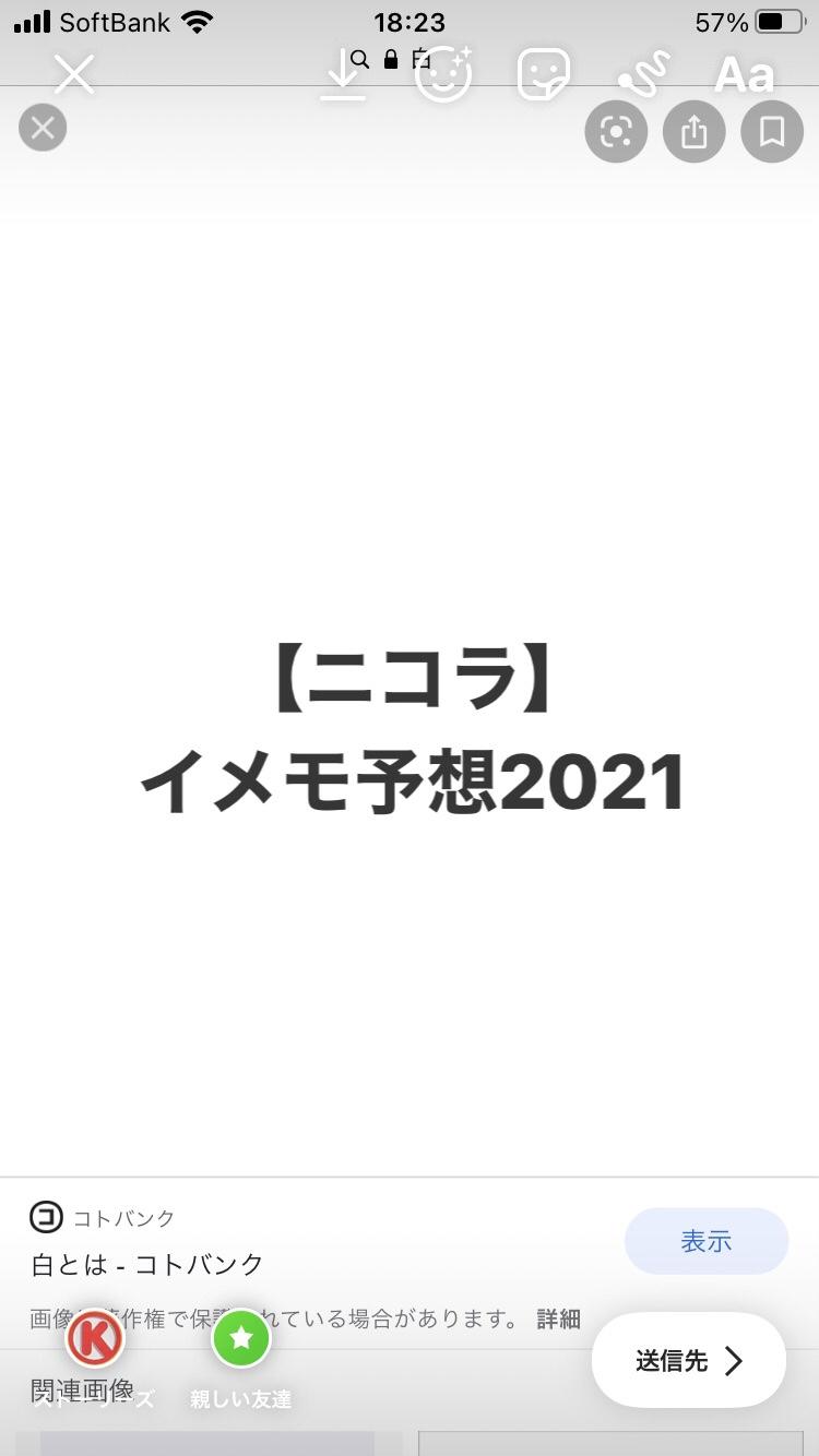 ニコラからセブンティーン2020予想 セブンティーン・ポップティーン 行く人予想!